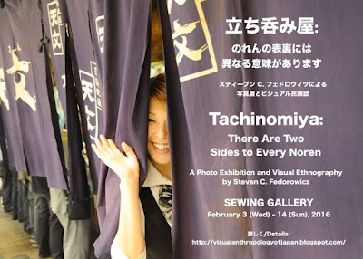 Photo Exhibition and Visual Ethnography -  Tachinomiya: There Are Two Sides to Every Noren