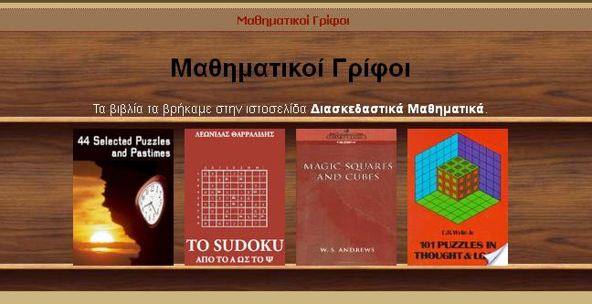http://evripidis.freebsdgr.org/links/mathbooks.html