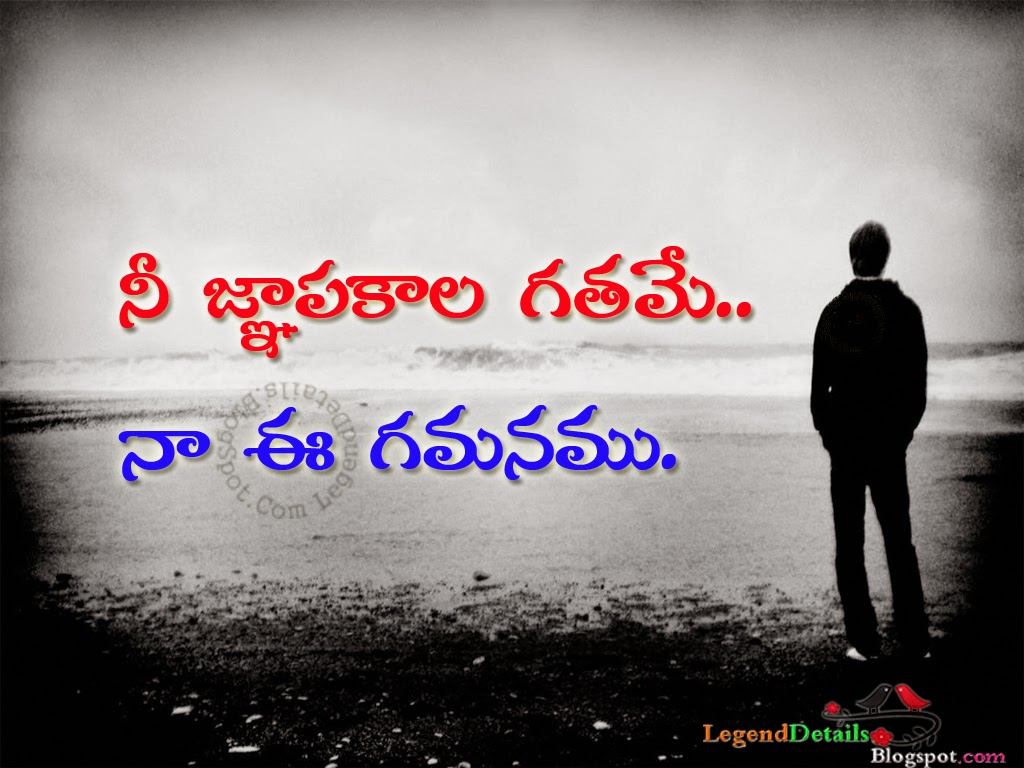 Love Wallpapers With Meaning : Love Definition In Telugu Love Meaning In Telugu Telugu Kavithalu Legendary Quotes