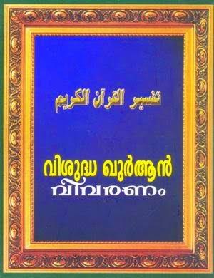 Malayalam Thafseer