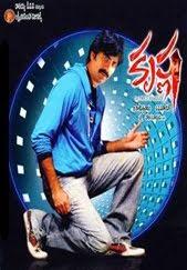 Jayam manadera movie