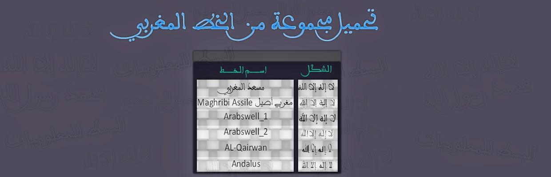خط مسعد المغربي