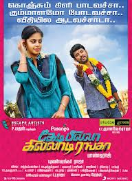 Kedi Billa Killadi Ranga (2013) Tamil Mp3 Songs Free Download