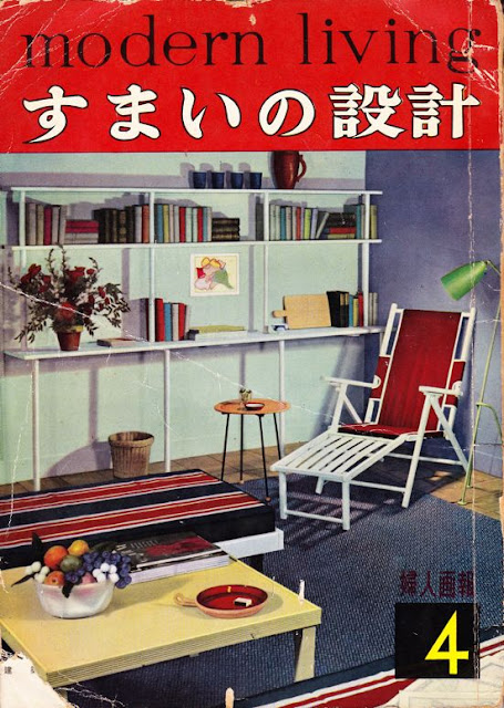 . Modern Living   Japan