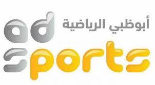 مشاهدة قنوات ابو ظبي المشفرة مجانا اونلاين  ad sports online