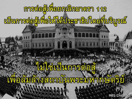 การต่อสู้เพื่อยกเลิกมาตรา 112 เป็นการต่อสู้เพื่อให้ได้ประชาธิปไตยที่บริบูรณ์