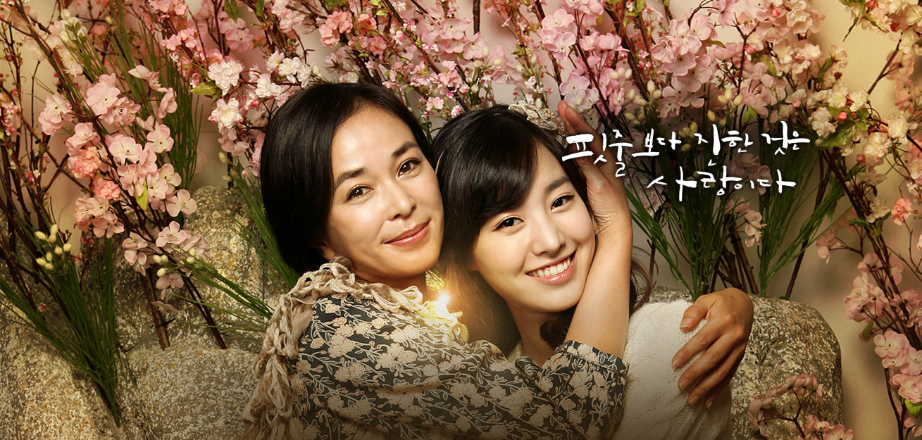 Rever in life its making me stronge han gwi bi but i want to let my daughter the flower ost izmirmasajfo
