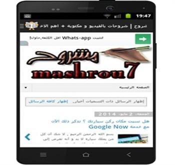 حمل تطبيق مشروح الرسمي من google play