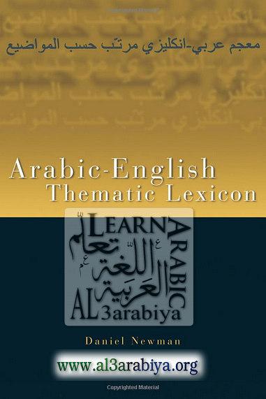 معجم انجليزي عـربي مرتـب حسب المواضيــع Arabic–English Thematic Lexicon