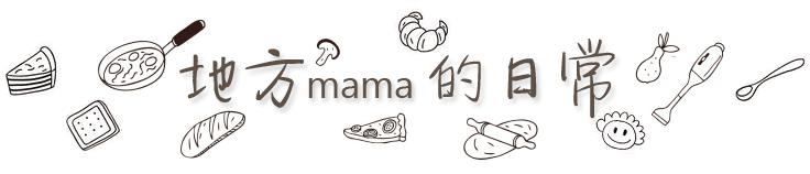 地方mama的日常
