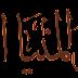 مواعيد الاختبارات للسادة المتقدمين للمسابقة بمنطقة المنيا الأزهرية