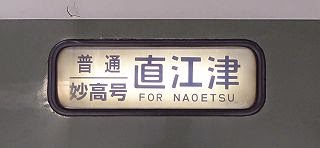 189系妙高号直江津行き 側面表示