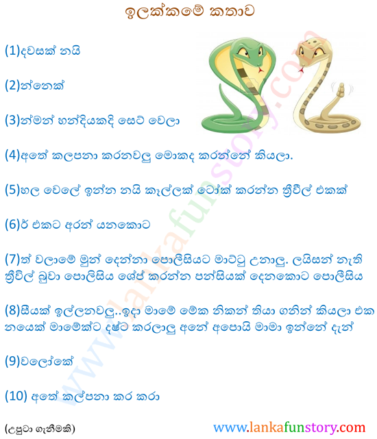 Sinhala Jokes-Story of the Number