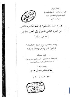حمل كتاب جهود علماء المسلمين في نقد الكتاب المقدس   من القرن الثامن الهجري الى العصر الحاضر عرض و نقد - رمضان الدسوقي حسنين