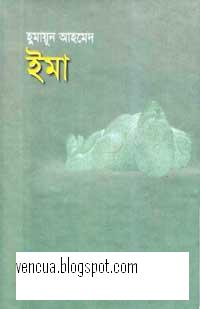 ema-bangla-ebook