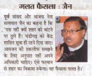 पूर्व सांसद और भाजपा नेता सत्य पाल जैन का कहना है कि पता नहीं क्यों शहर को बांटने पर तुले हैं|