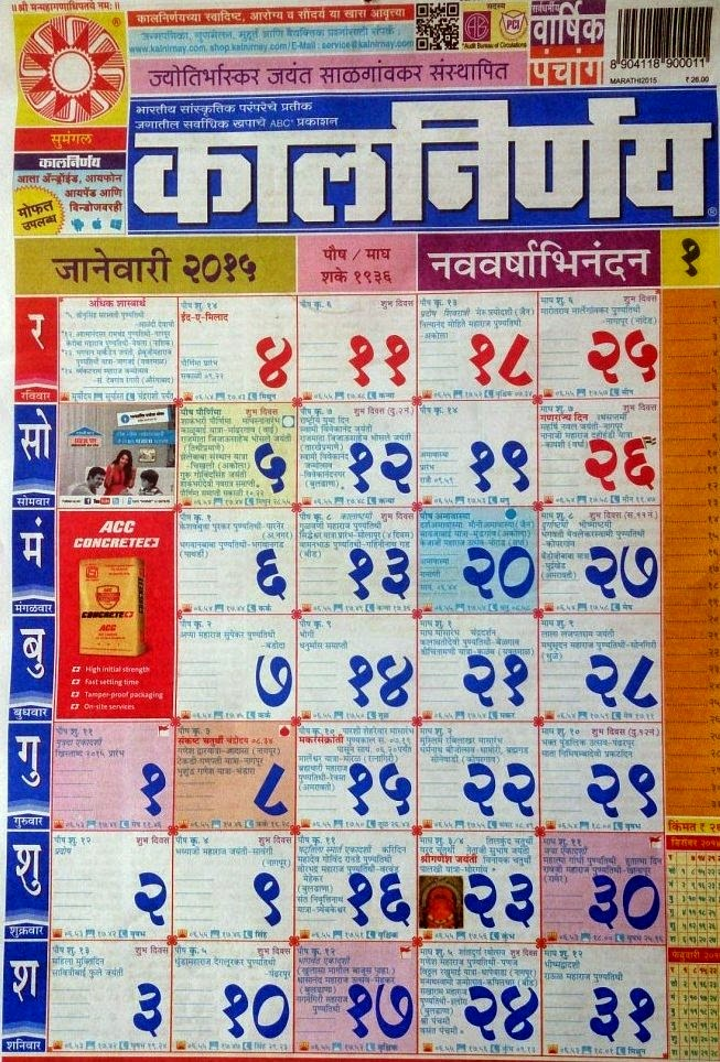 Marathi Kalnirnay Calendar 2015 Free Download | मराठी ...