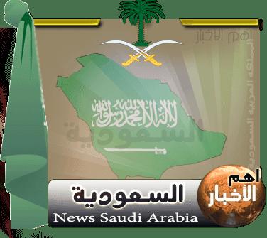 دليل المواقع الاخبارية والجرائد والصحف المملكه العربيه السعوديه