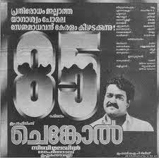 Malayalam movie Chenkol