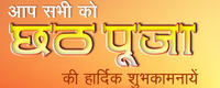 Chhath Puja 2015, Songs, Katha, Images, Sms, Wishes, Messages in Hindi and English