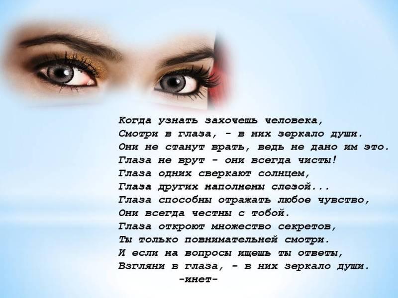 Стих когда я глаза свои открываю