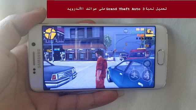 تحميل لعبة Grand Theft Auto 3 على هواتف الأندرويد اسهل طريقة
