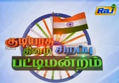 Republic Day Special Pattimandram | பட்டிமன்றம் 26-01-2014 Raj Tv Special Program Show