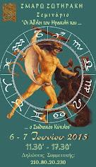 Σεμινάριο οι Άθλοι του Ηρακλή και ο Ζωδιακός Κύκλος