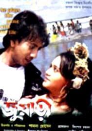 Juari (2009) - Bengali Movie