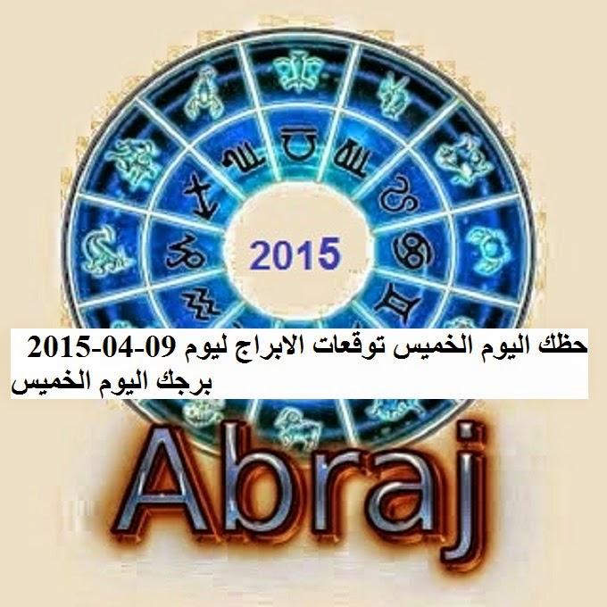 حظك اليوم الخميس توقعات الابراج ليوم 09-04-2015  برجك اليوم الخميس