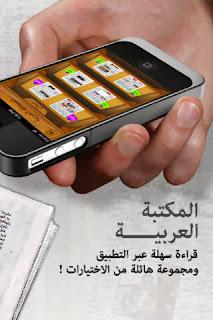 تحميل تطبيق المكتبة العربية لنظام أي او إس مجاناً 1.2-Elmktba-al-arbya-iOS-IPA