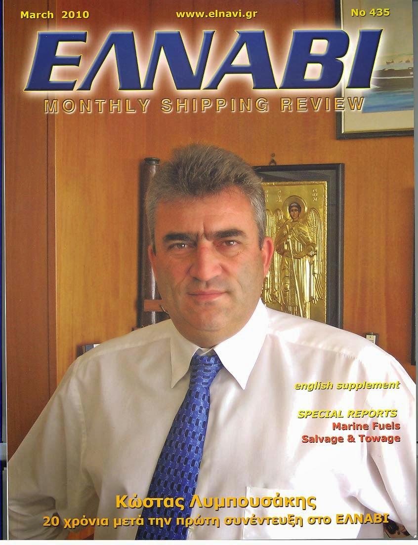 Συνέντευξη του Κώστα Λυμπουσάκη στο περιοδικό ΕΛΝΑΒΙ