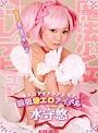 Ero Idol Magical Girl AV Debut Yu Mizumori