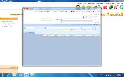برنامج محاسبة,برنامج محاسبه, برنامج حسابات, برنامج محاسبة المحلات التجارية, برنامج محاسبة للمحلات التجارية, برنامج حسابات محل, برنامج حسابات