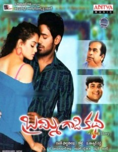 Download Telugu Movie Brammigaadi Katha MP3 Songs