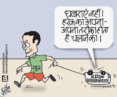 congress cartoon, rahul gandhi cartoon, election 2014 cartoons, assembly elections 2013 cartoons, cartoons on politics, indian political cartoon, political humor