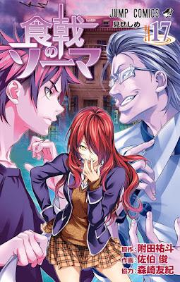 食戟のソーマ 第01-17巻 [Shokugeki no Soma vol 01-17] rar free download updated daily