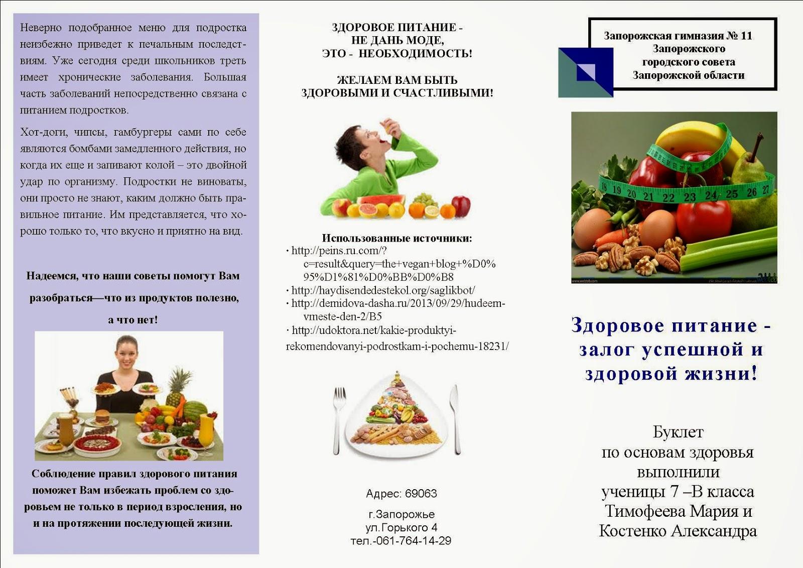 диетолог ковальчук отзывы
