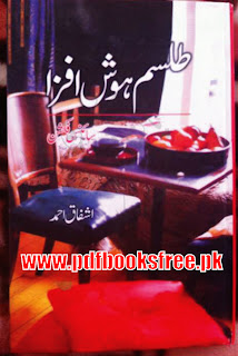 Tilsam e Hosh Afza Novel By Ashfaq Ahmad Free Download in Pdf
