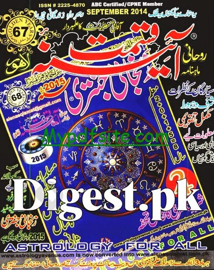 Aina-e-Qismat Magazine September 2014