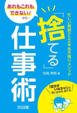 新刊『「捨てる」仕事術』