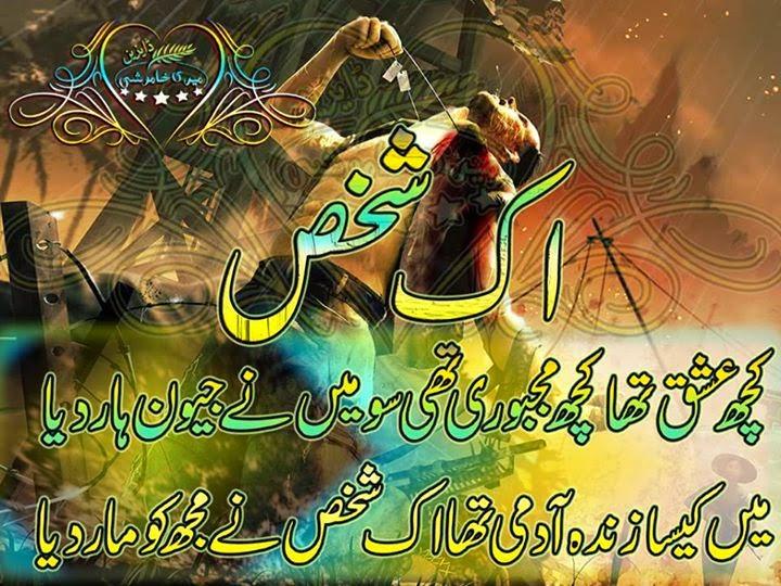 Ik Shakhas SMS Shayari With Image