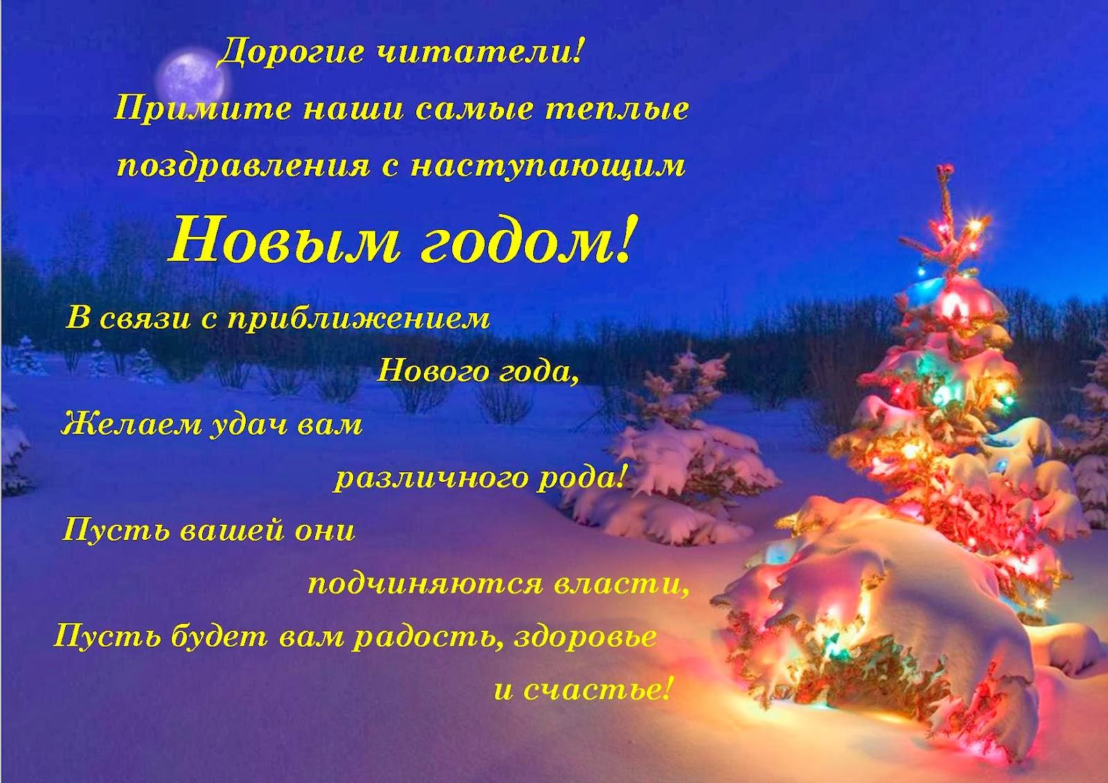 Новогодние теплые поздравления