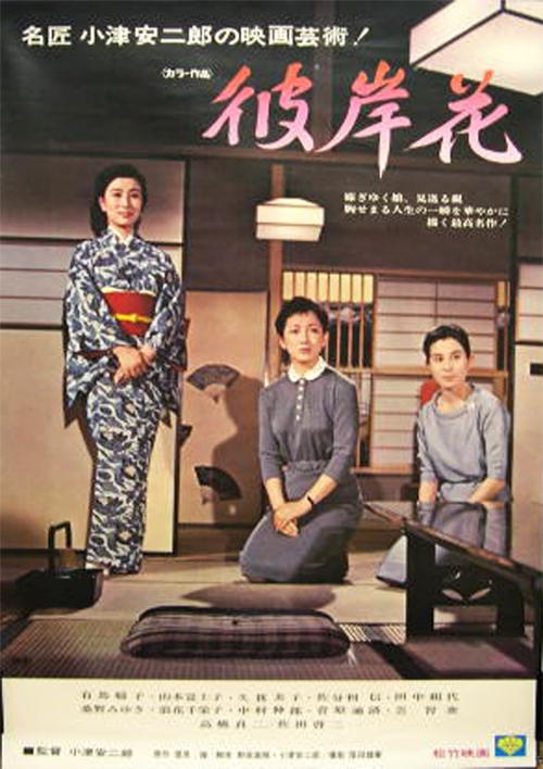 Laura 39 s miscellaneous musings tonight 39 s movie equinox flower 1958 - Equinoxe film x ...
