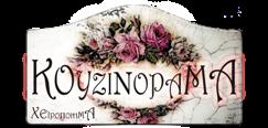 http://kouzinorama.blogspot.gr/