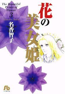 [名香智子] 花の美女姫 文庫版 第01-03巻