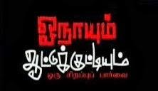 Onaayum Aattukkuttiyum Oru Sirappu Paarvai 14-10-2013 Vijay Tv Vijayadhasami Special Programes