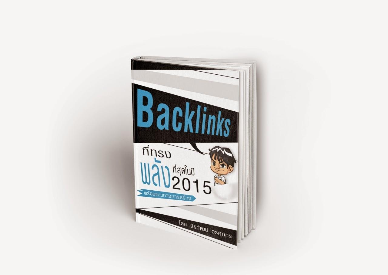 หนังสือ seo Backlinks ที่ทรงพลังที่สุดในปี2015 พร้อมแนวทางการสร้าง