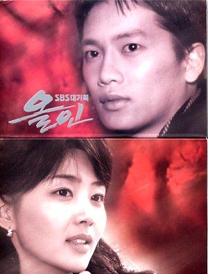 Sinopsis Drama korea All In