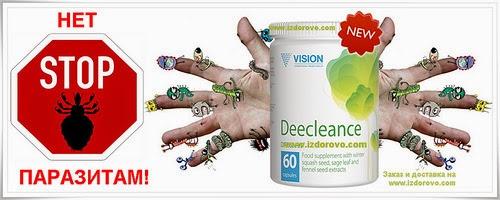 thực phẩm chức năng Deecleance Vision làm sạch cơ thể